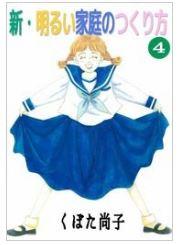 新・明るい家庭のつくり方の4巻のネタバレが見たい!無料試し読みをフルで読むには!