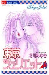 東京ジュリエットの13巻を無料で1冊読む方法をチェック!あらすじ感想も!