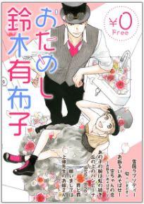 漫画「おためし鈴木有布子」1巻を無料で1冊読む方法はこれ!あらすじ感想も紹介!