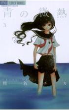 漫画「青の微熱」3巻をRawQQやZIPを使わずに無料で安全に読むには!