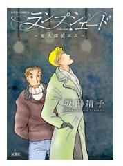 ランプシェード 変人探偵エムの3巻を無料ダウンロードで1冊読める!安全なおすすめサイトはこれ!