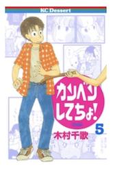 漫画「カンベンしてちょ!」5巻を無料で1冊読む方法はこれ!あらすじ感想も紹介!