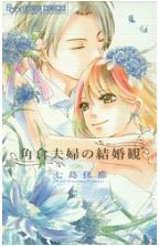 角倉夫婦の結婚観の1巻を今すぐ無料で読むには!気になる評判や感想も知りたい!