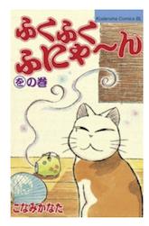 漫画「ふくふくふにゃ~ん」12巻を1冊まるごと無料で読みたい!感想や評判もチェック!