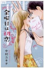 漫画「金曜日は初恋」1巻を1冊まるごと無料で読みたい!感想や評判もチェック!