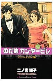 のだめカンタービレの24巻のネタバレが見たい!無料試し読みをフルで読むには!