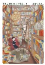 ままごとは、ほんのむし。の1巻を試し読みでは物足りない!無料で最後まで読みたいなら!