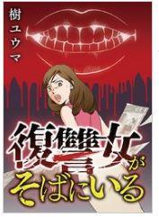 復讐女がそばにいるの1巻を1冊フルで無料ダウンロードできる?合法で安全に読む方法