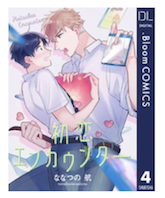 漫画「初恋エンカウンター」4巻をRawQQやZIPを使わずに無料で安全に読むには!