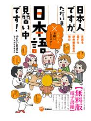 日本人ですが、ただいま日本語見習い中です![無料版] ~言葉を愛する辞典編集者たちの毎日~の1巻を試し読みでは物足りない!無料で最後まで読みたいなら!