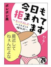 漫画「今日も拒まれてます~セックスレス・ハラスメント 嫁日記~(分冊版)」24巻をRawQQやZIPを使わずに無料で安全に読むには!