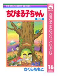 漫画「ちびまる子ちゃん」16巻を無料で1冊読む方法はこれ!あらすじ感想も紹介!