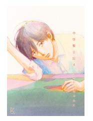 漫画「中学聖日記」4巻を1冊まるごと無料で読みたい!感想や評判もチェック!