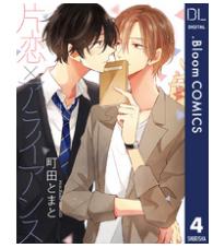 片恋×アライアンスの4巻のネタバレが見たい!無料試し読みをフルで読むには!