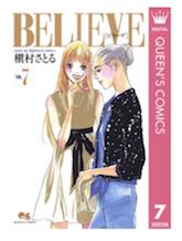 BELIEVE[ビリーヴ]の7巻を無料ダウンロードで1冊読める!安全なおすすめサイトはこれ!