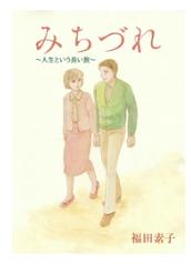 漫画「みちづれ」1巻をRawQQやZIPを使わずに無料で安全に読むには!