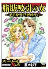 漫画「脂肪吸引の女~下半身デブと呼ばれて~」1巻を1冊まるごと無料で読みたい!感想や評判もチェック!