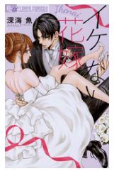 漫画「イケない花嫁」1巻を無料で1冊読む方法はこれ!あらすじ感想も紹介!