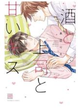 漫画「酒と上司と甘いキス」1巻を1冊まるごと無料で読みたい!感想や評判もチェック!