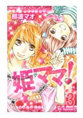 姫ママ!の3巻を無料ダウンロードで1冊読める!安全なおすすめサイトはこれ!