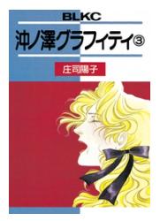 漫画「沖ノ澤グラフィティ」3巻を1冊まるごと無料で読みたい!感想や評判もチェック!