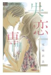 漫画「失恋専門」1巻を無料で1冊読む方法はこれ!あらすじ感想も紹介!