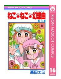 漫画「ねこ・ねこ・幻想曲」16巻をRawQQやZIPを使わずに無料で安全に読むには!