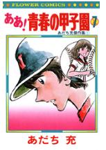 漫画「ああ!青春の甲子園」7巻を1冊まるごと無料で読みたい!感想や評判もチェック!