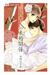 漫画「KとKの未婚関係」1巻をRawQQやZIPを使わずに無料で安全に読むには!