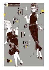 漫画「初恋の世界」4巻を1冊まるごと無料で読みたい!感想や評判もチェック!