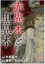 赤異本と黒異本の1巻のネタバレが見たい!無料試し読みをフルで読むには!
