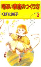 漫画「明るい家庭のつくり方」2巻を無料で1冊読む方法はこれ!あらすじ感想も紹介!