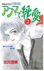 アクマで純愛の2巻を無料で1冊読む方法をチェック!あらすじ感想も!
