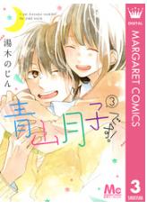 漫画「青山月子です!」3巻を1冊まるごと無料で読みたい!感想や評判もチェック!
