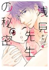 漫画「浅見先生の秘密」4巻を無料で1冊読む方法はこれ!あらすじ感想も紹介!
