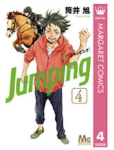 Jumping[ジャンピング]の4巻を1冊フルで無料ダウンロードできる?合法で安全に読む方法