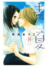 青夏 Ao-Natsuの8巻を無料で1冊読む方法をチェック!あらすじ感想も!