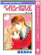漫画「ベイビィ★LOVE」9巻を1冊まるごと無料で読みたい!感想や評判もチェック!