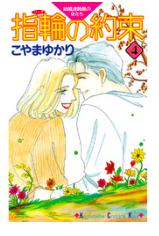 漫画「指輪の約束」4巻を無料で1冊読む方法はこれ!あらすじ感想も紹介!