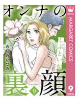 オンナの裏顔の9巻のネタバレが見たい!無料試し読みをフルで読むには!