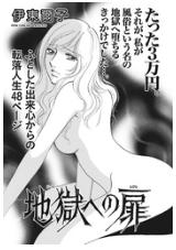 ブラック主婦~地獄への扉~の1巻を1冊フルで無料ダウンロードできる?合法で安全に読む方法