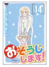 漫画「おそうじします!」14巻を1冊まるごと無料で読みたい!感想や評判もチェック!