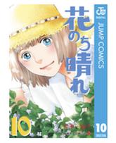 花のち晴れ~花男 Next Season~の10巻を無料ダウンロードで1冊読める!安全なおすすめサイトはこれ!