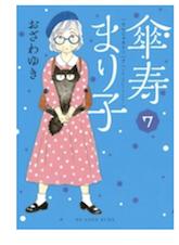 漫画「傘寿まり子」7巻を1冊まるごと無料で読みたい!感想や評判もチェック!