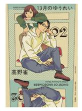 13月のゆうれいの2巻のネタバレが見たい!無料試し読みをフルで読むには!