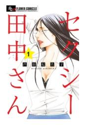 セクシー田中さんの1巻を無料で1冊読む方法をチェック!あらすじ感想も!