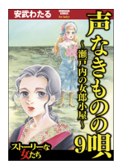 声なきものの唄~瀬戸内の女郎小屋~の9巻を試し読みでは物足りない!無料で最後まで読みたいなら!