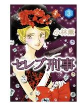 セレブ刑事 完全版の3巻のネタバレが見たい!無料試し読みをフルで読むには!