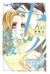 漫画「ヤッてしまったら最後」2巻を無料で1冊読む方法はこれ!あらすじ感想も紹介!