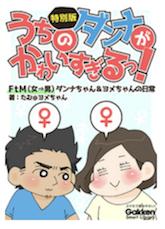 漫画「うちのダンナがかわいすぎるっ! 特別版 FtM(女→男)ダンナちゃん&ヨメちゃんの日常」1巻をRawQQやZIPを使わずに無料で安全に読むには!